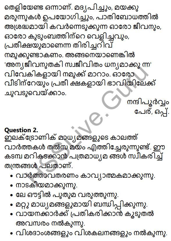 Plus Two Malayalam Textbook Answers Unit 4 Chapter 1 Vaamkhadayude Hridayathudippukal 34