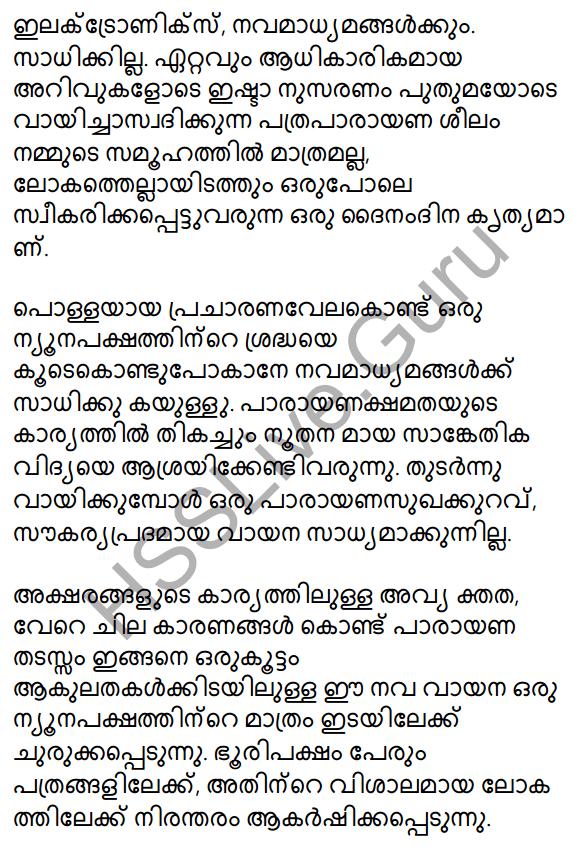 Plus Two Malayalam Textbook Answers Unit 4 Chapter 1 Vaamkhadayude Hridayathudippukal 36