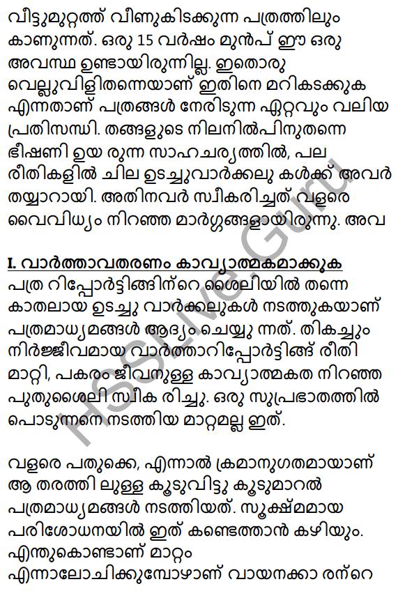 Plus Two Malayalam Textbook Answers Unit 4 Chapter 1 Vaamkhadayude Hridayathudippukal 38