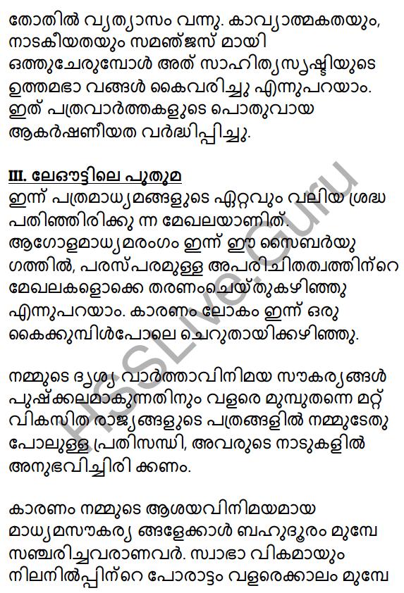 Plus Two Malayalam Textbook Answers Unit 4 Chapter 1 Vaamkhadayude Hridayathudippukal 41