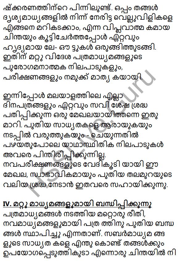 Plus Two Malayalam Textbook Answers Unit 4 Chapter 1 Vaamkhadayude Hridayathudippukal 43