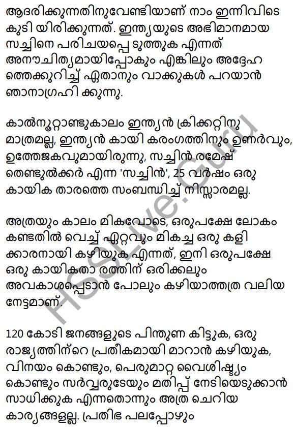Plus Two Malayalam Textbook Answers Unit 4 Chapter 1 Vaamkhadayude Hridayathudippukal 48