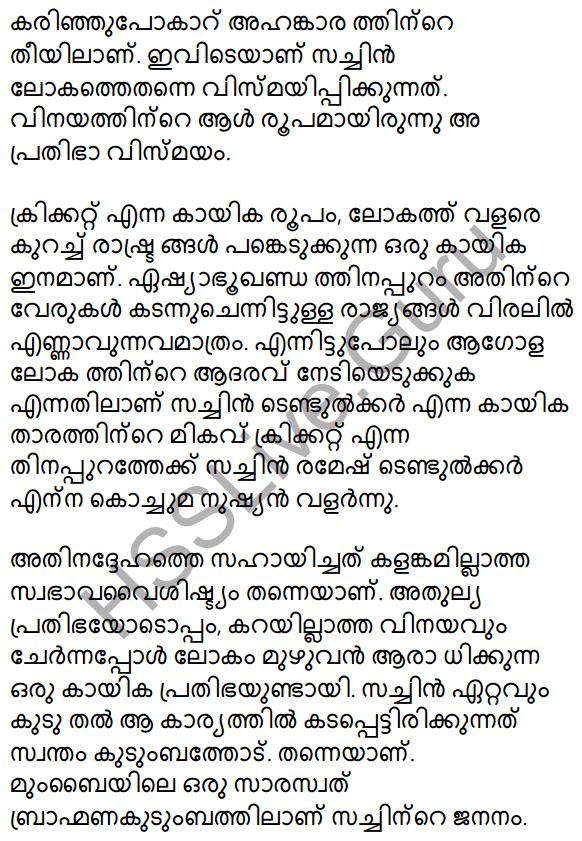 Plus Two Malayalam Textbook Answers Unit 4 Chapter 1 Vaamkhadayude Hridayathudippukal 49