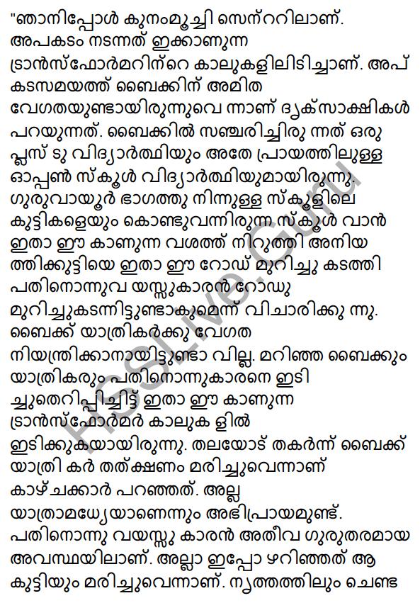 Plus Two Malayalam Textbook Answers Unit 4 Chapter 1 Vaamkhadayude Hridayathudippukal 5