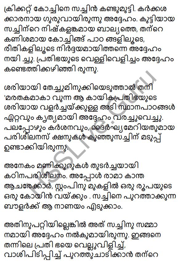 Plus Two Malayalam Textbook Answers Unit 4 Chapter 1 Vaamkhadayude Hridayathudippukal 51