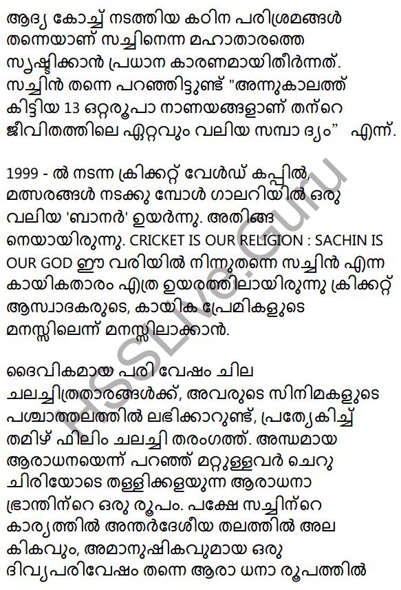 Plus Two Malayalam Textbook Answers Unit 4 Chapter 1 Vaamkhadayude Hridayathudippukal 52