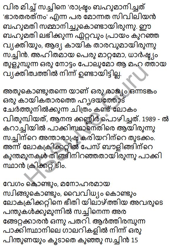 Plus Two Malayalam Textbook Answers Unit 4 Chapter 1 Vaamkhadayude Hridayathudippukal 54