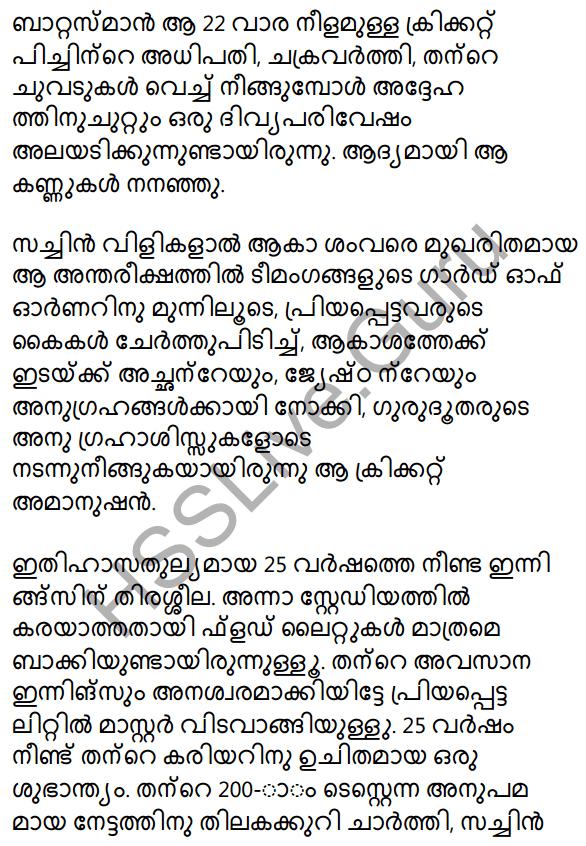 Plus Two Malayalam Textbook Answers Unit 4 Chapter 1 Vaamkhadayude Hridayathudippukal 56
