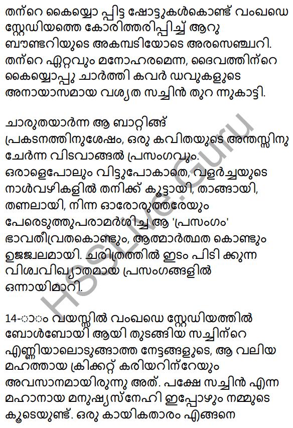 Plus Two Malayalam Textbook Answers Unit 4 Chapter 1 Vaamkhadayude Hridayathudippukal 57