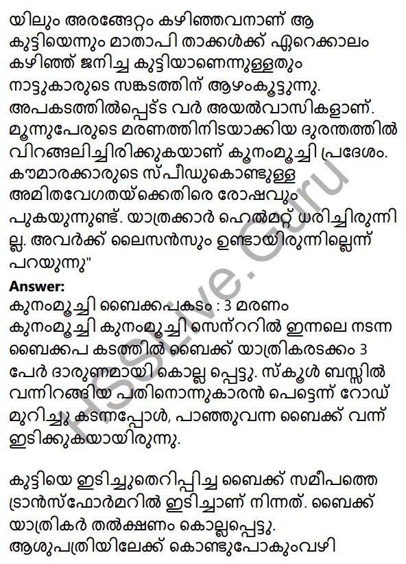 Plus Two Malayalam Textbook Answers Unit 4 Chapter 1 Vaamkhadayude Hridayathudippukal 6