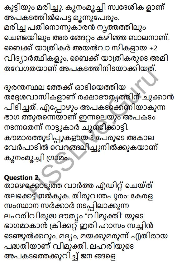 Plus Two Malayalam Textbook Answers Unit 4 Chapter 1 Vaamkhadayude Hridayathudippukal 7
