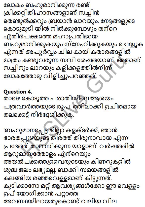 Plus Two Malayalam Textbook Answers Unit 4 Chapter 1 Vaamkhadayude Hridayathudippukal 9