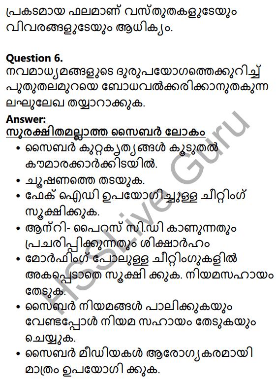 Plus Two Malayalam Textbook Answers Unit 4 Chapter 3 Navamadhyamangal Shakthiyum Sadhyathayum 11