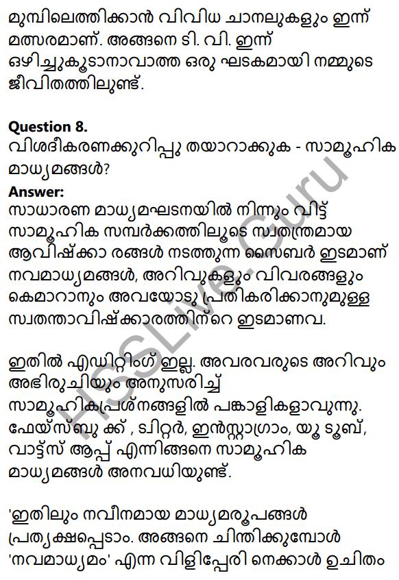 Plus Two Malayalam Textbook Answers Unit 4 Chapter 3 Navamadhyamangal Shakthiyum Sadhyathayum 13