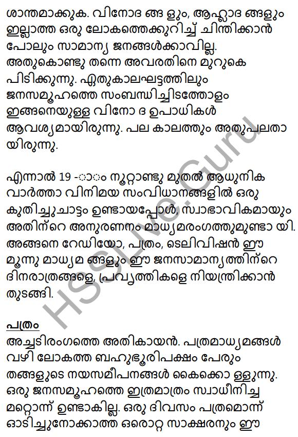 Plus Two Malayalam Textbook Answers Unit 4 Chapter 3 Navamadhyamangal Shakthiyum Sadhyathayum 19