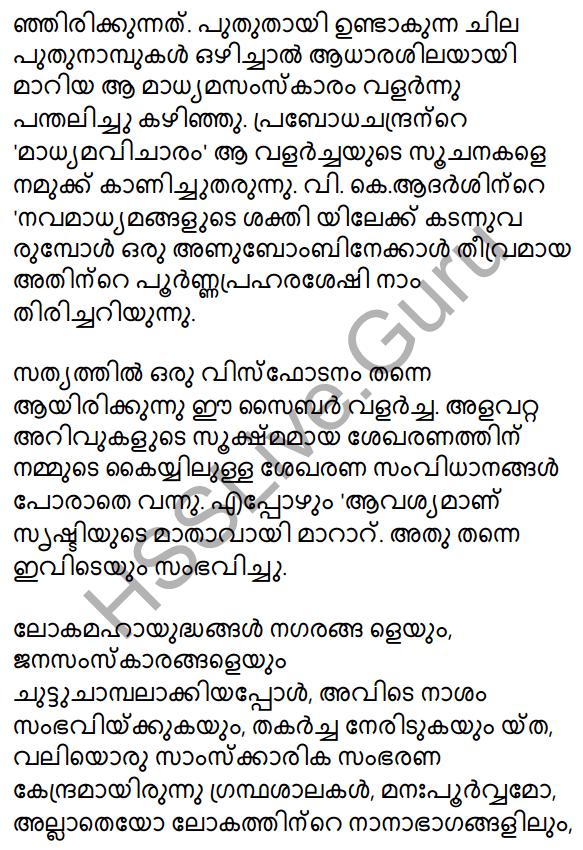 Plus Two Malayalam Textbook Answers Unit 4 Chapter 3 Navamadhyamangal Shakthiyum Sadhyathayum 26
