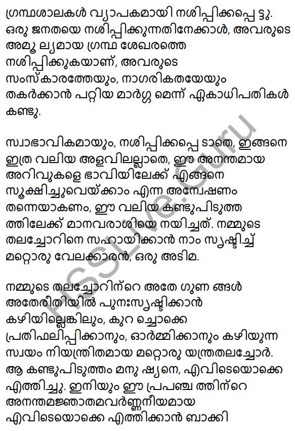 Plus Two Malayalam Textbook Answers Unit 4 Chapter 3 Navamadhyamangal Shakthiyum Sadhyathayum 27