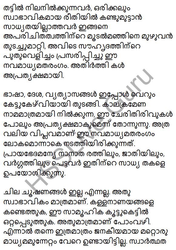 Plus Two Malayalam Textbook Answers Unit 4 Chapter 3 Navamadhyamangal Shakthiyum Sadhyathayum 31