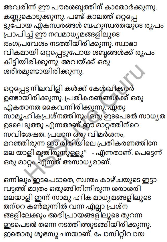 Plus Two Malayalam Textbook Answers Unit 4 Chapter 3 Navamadhyamangal Shakthiyum Sadhyathayum 36