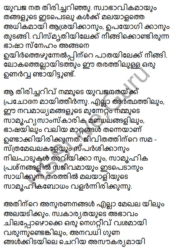 Plus Two Malayalam Textbook Answers Unit 4 Chapter 3 Navamadhyamangal Shakthiyum Sadhyathayum 42