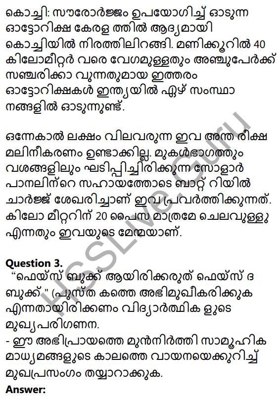 Plus Two Malayalam Textbook Answers Unit 4 Chapter 3 Navamadhyamangal Shakthiyum Sadhyathayum 6