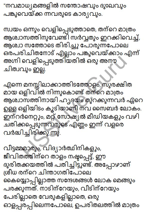 Plus Two Malayalam Textbook Answers Unit 4 Chapter 4 Kayyoppillatha Sandesam 13