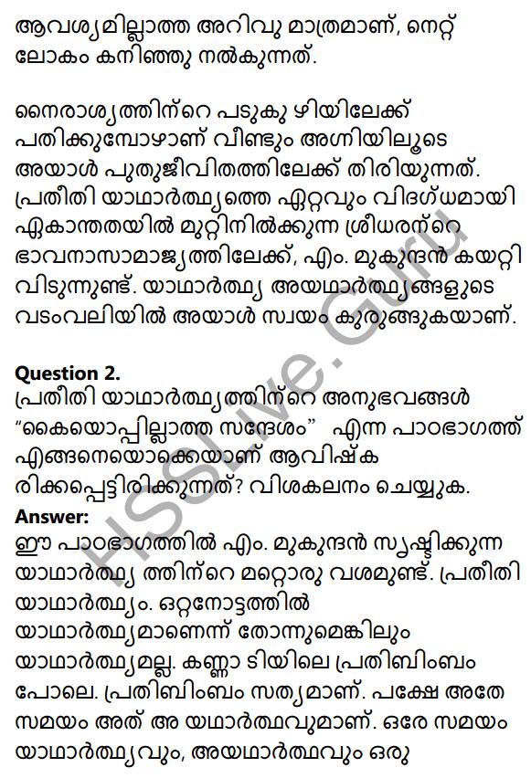 Plus Two Malayalam Textbook Answers Unit 4 Chapter 4 Kayyoppillatha Sandesam 15