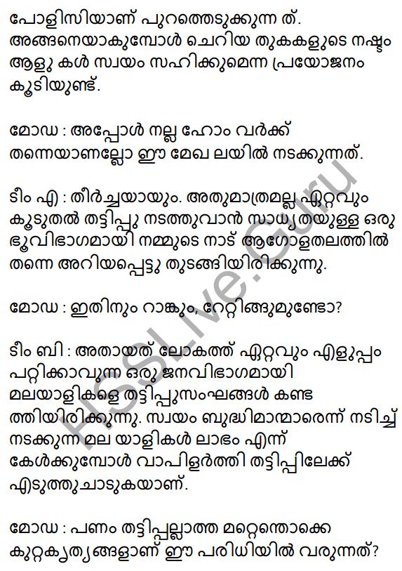 Plus Two Malayalam Textbook Answers Unit 4 Chapter 4 Kayyoppillatha Sandesam 29