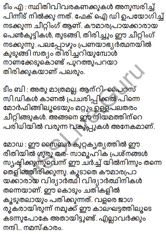 Plus Two Malayalam Textbook Answers Unit 4 Chapter 4 Kayyoppillatha Sandesam 30