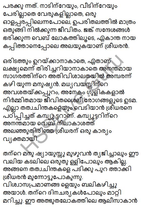 Plus Two Malayalam Textbook Answers Unit 4 Chapter 4 Kayyoppillatha Sandesam 38