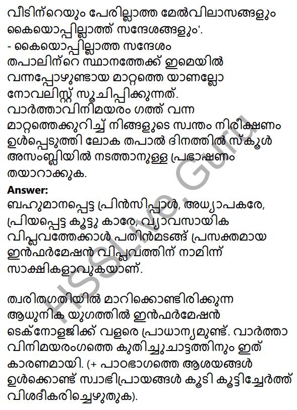 Plus Two Malayalam Textbook Answers Unit 4 Chapter 4 Kayyoppillatha Sandesam 6