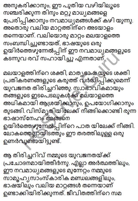 Plus Two Malayalam Textbook Answers Unit 4 Madhyamam 16