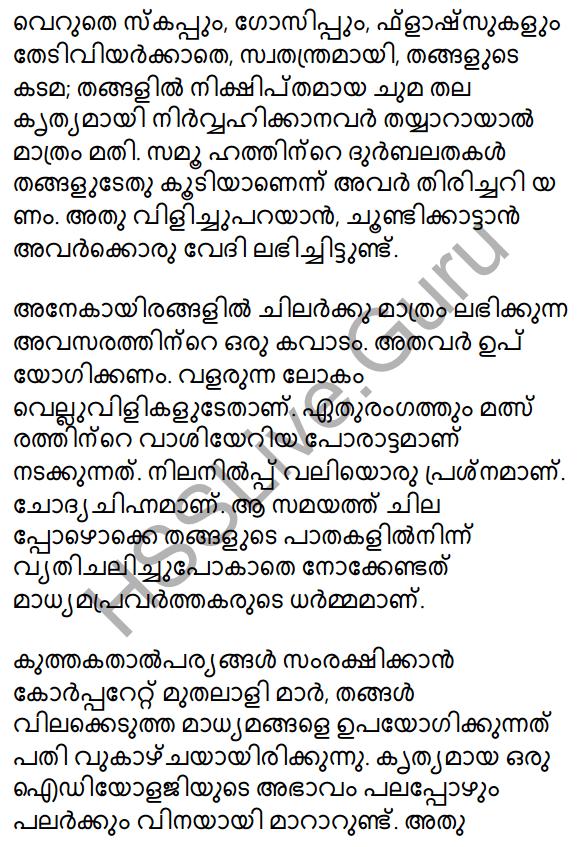 Plus Two Malayalam Textbook Answers Unit 4 Madhyamam 3