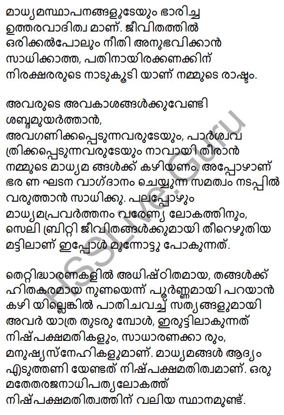 Plus Two Malayalam Textbook Answers Unit 4 Madhyamam 5