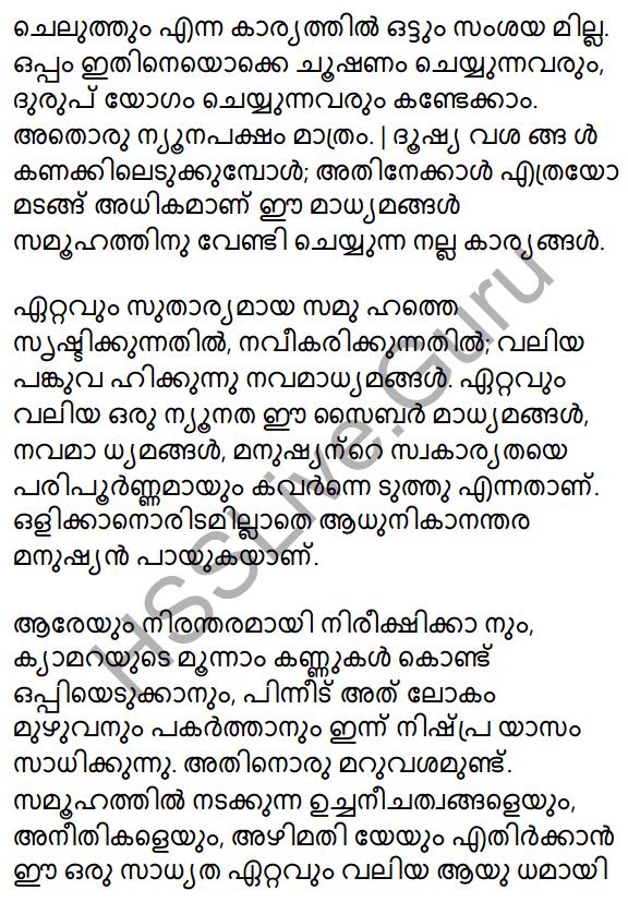 Plus Two Malayalam Textbook Answers Unit 4 Madhyamam 9