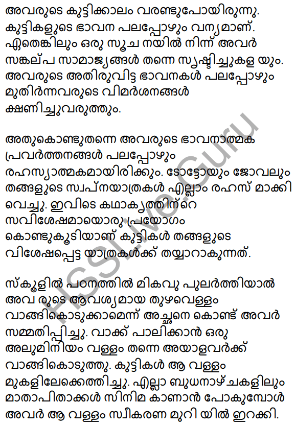 Prakasam Jalam Pole Anu Summary 2