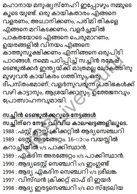 Vaamkhadayude Hridayathudippukal Summary 11