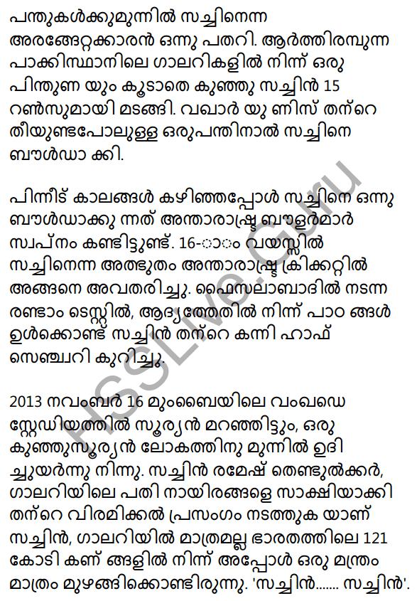Vaamkhadayude Hridayathudippukal Summary 8