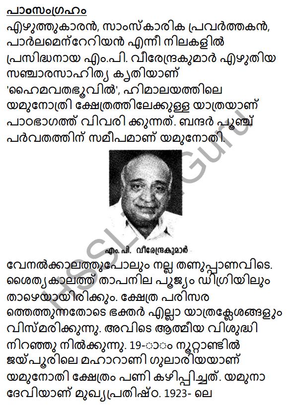 Yamunothriyude Ooshmalathayil Summary 1