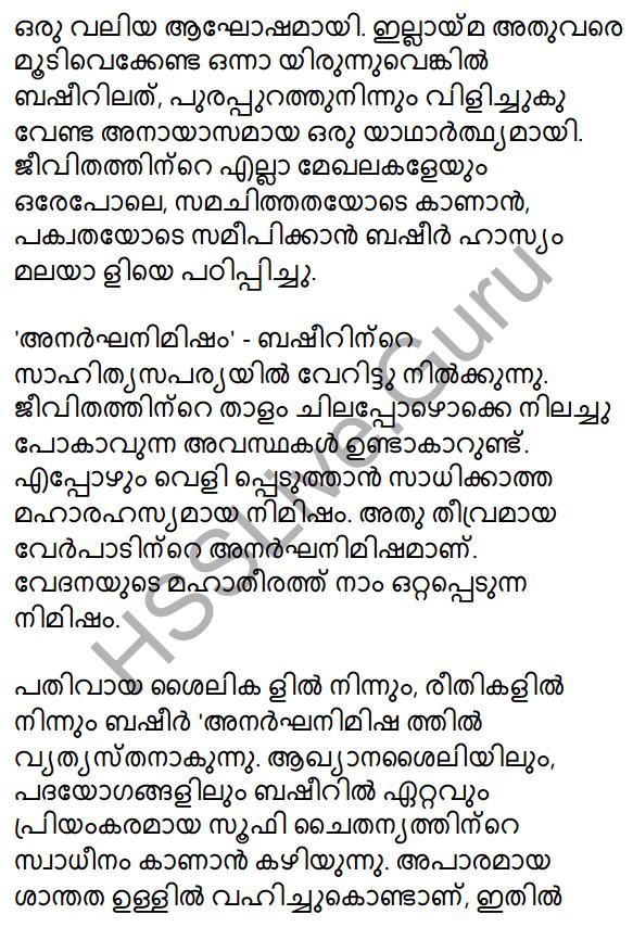 Anargha Nimisham Summary 3