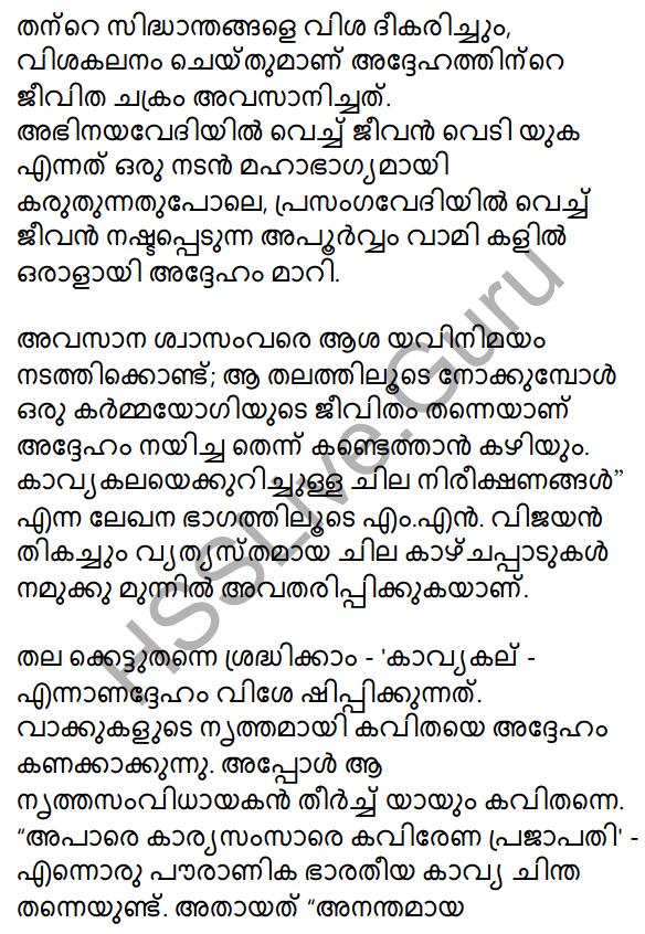 Kavyakalaye Kurichu Chila Nireekshanangal Summary 3