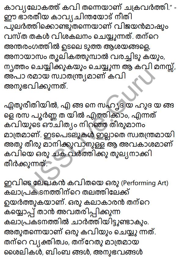 Kavyakalaye Kurichu Chila Nireekshanangal Summary 4