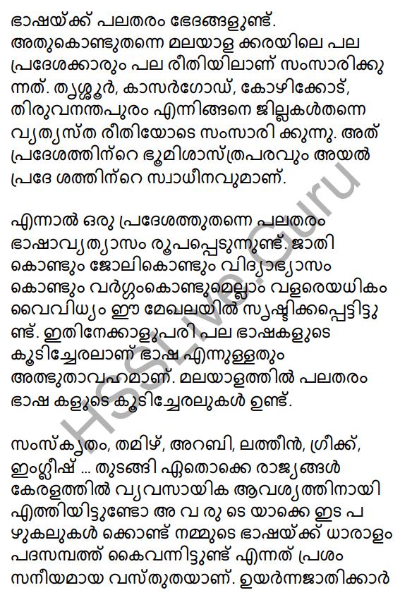 Muhyadheen Mala Summary 1