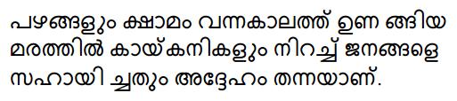Muhyadheen Mala Summary 5