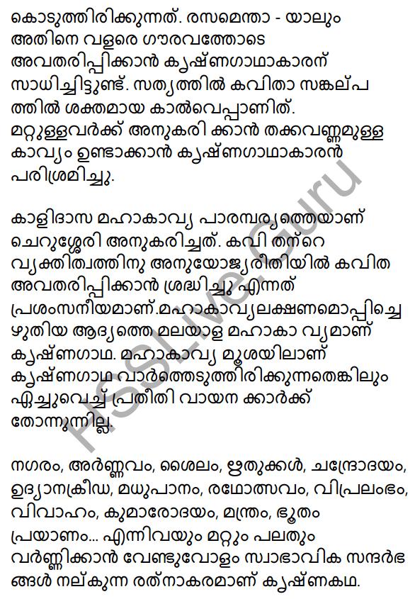 Peeli Kannukal Summary 3