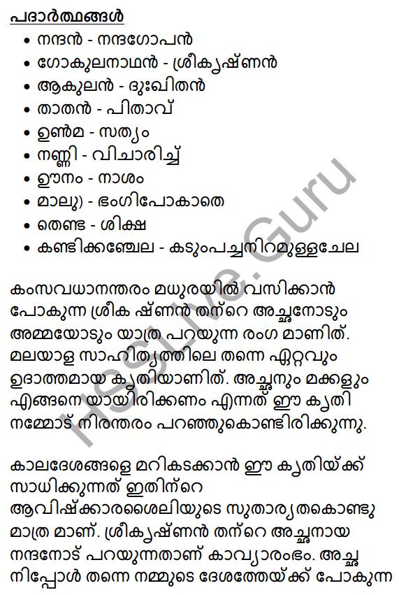 Peeli Kannukal Summary 8