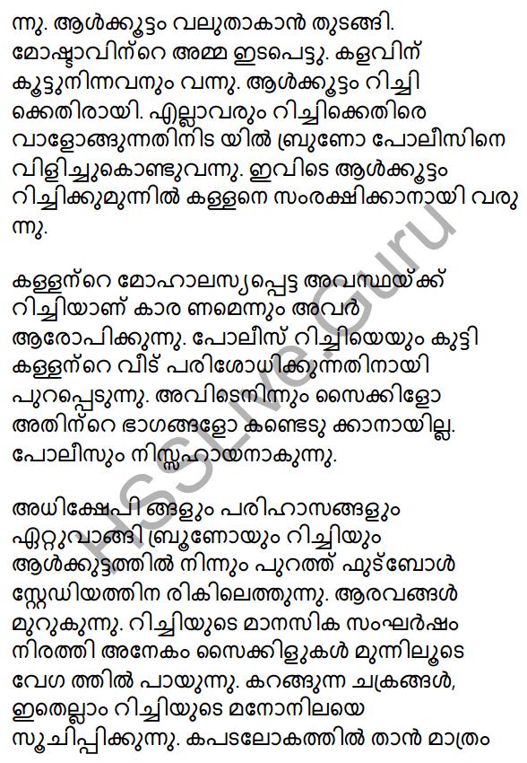 Plus One Malayalam Textbook Answers Unit 2 Chapter 3 Kazhinjupoya Kalaghattavum 19