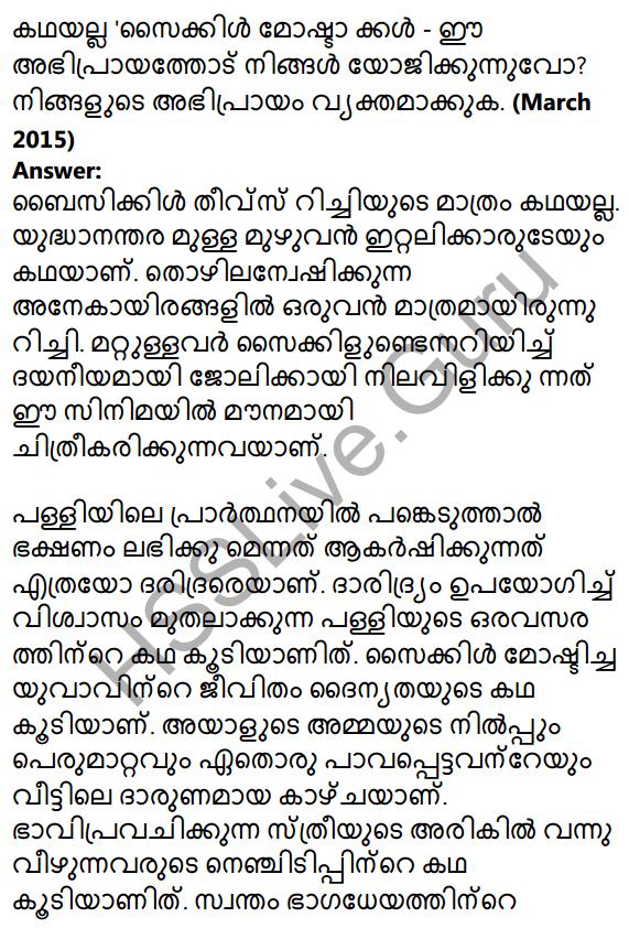 Plus One Malayalam Textbook Answers Unit 2 Chapter 3 Kazhinjupoya Kalaghattavum 24