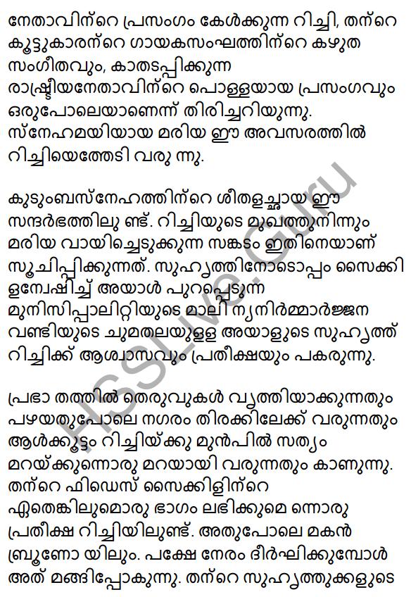 Plus One Malayalam Textbook Answers Unit 2 Chapter 3 Kazhinjupoya Kalaghattavum 32