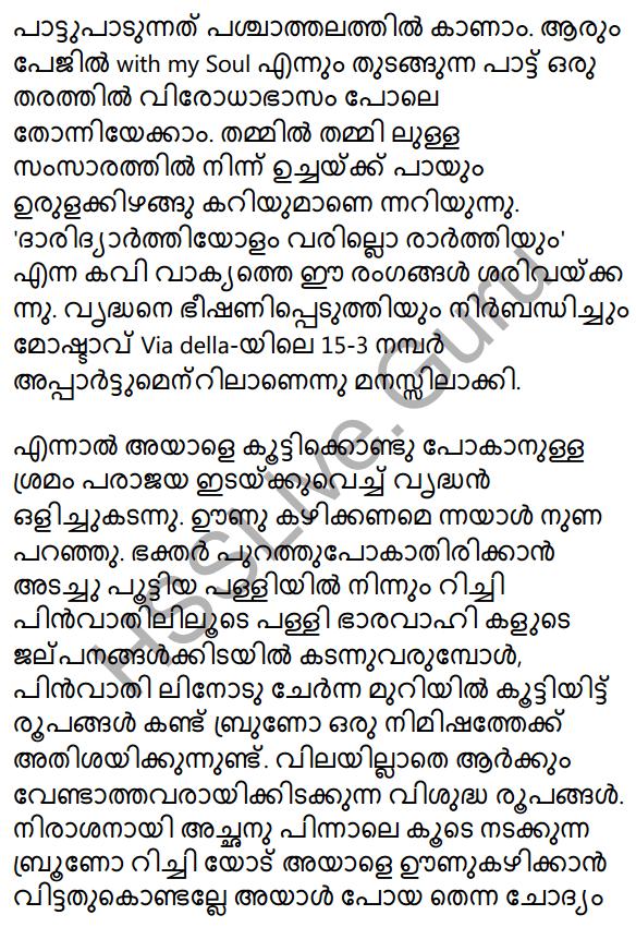 Plus One Malayalam Textbook Answers Unit 2 Chapter 3 Kazhinjupoya Kalaghattavum 35